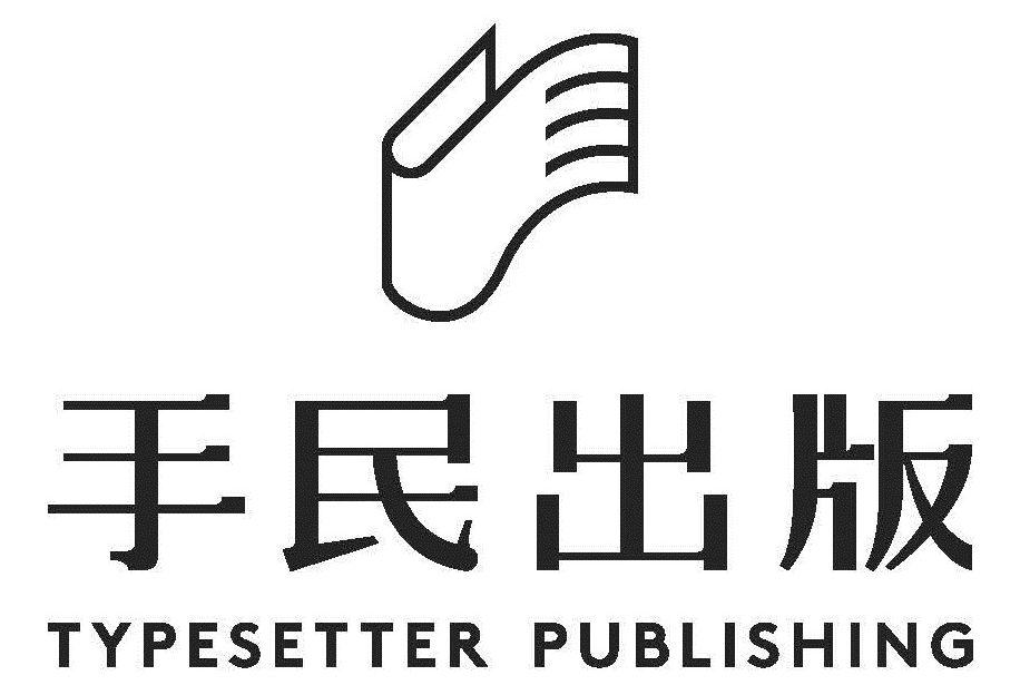 手民出版社