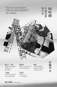 哈哈鏡 - 封面(中)