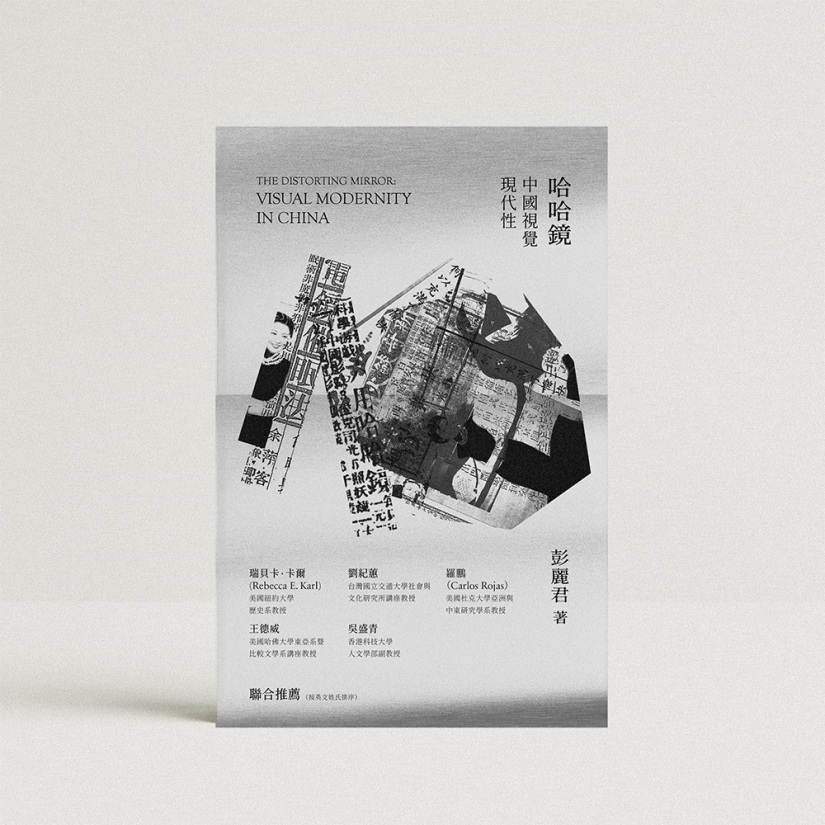哈哈鏡 - 封面(正方).jpg