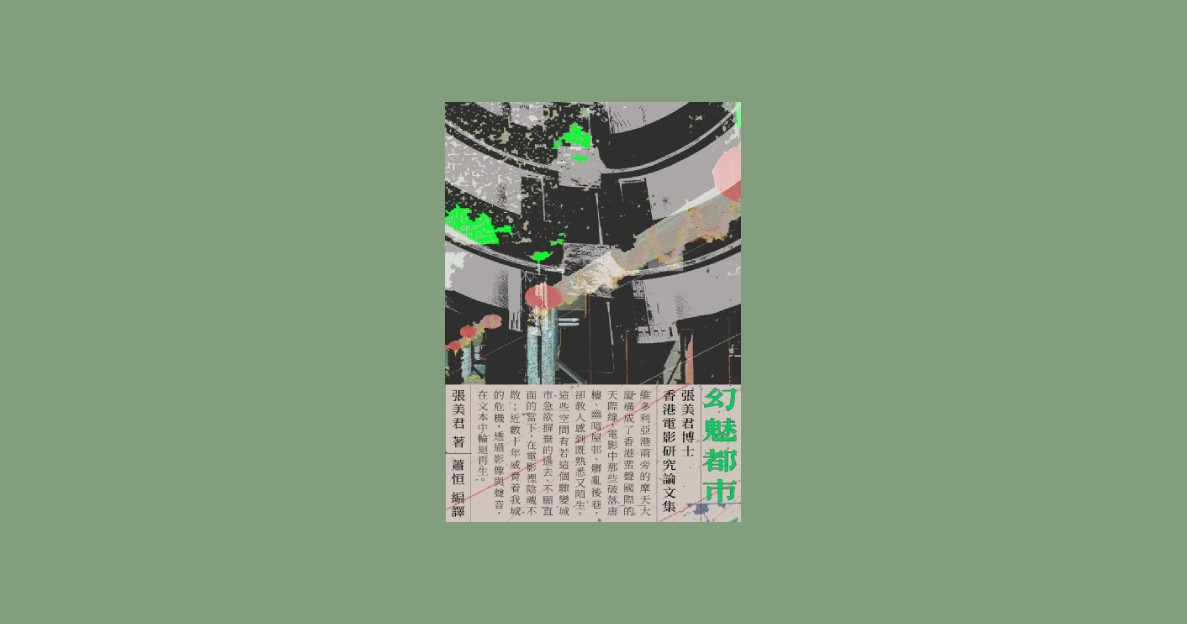 Uncanny City_cover - web