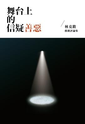 舞台上的信疑善惡:林克歡戲劇評論集冊II