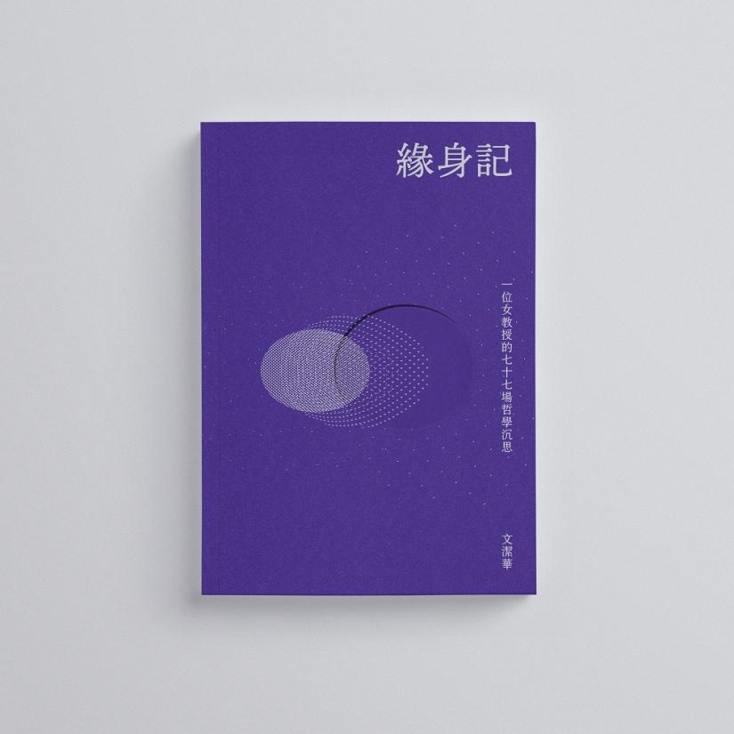 緣身記 web cover